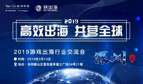 2019游戏出海行业交流会深圳站